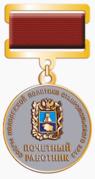 Почётный работник сферы молодёжной политики Ставропольского края.png