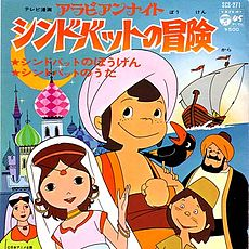 Arabian Nights Sindbad no Bouken.jpg