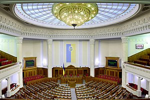 Parliament of Ukraine 2017.jpg