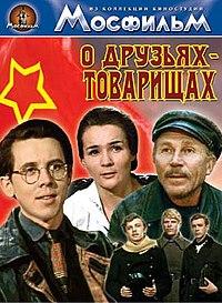 «Старый Советский Фильм Скачать» — 2000