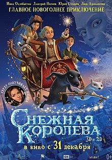 Постер мультфильма «Снежная королева» (2012).jpg