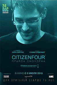 Скачать через торрент сноуден фильм 2015.