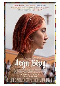 Кино: американское и не только - Страница 24 211px-Lady_Bird_%28film%29