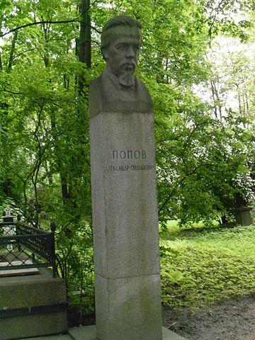 Могила А.С.Попова на Литераторских мостках Волкова кладбища в Санкт-Петербурге