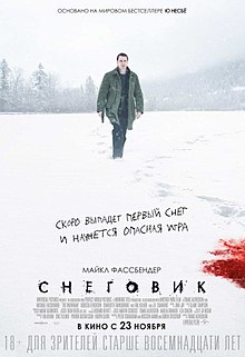 "Постер фильма ""Снеговик"".jpg"