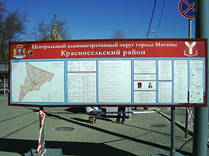 Krasnoselsky District Info Board.jpg