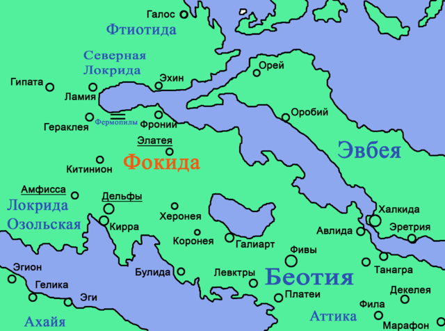 Средняя Греция