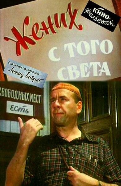 Файл:Жених с того света (постер фильма).jpg