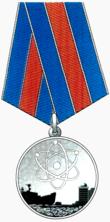 Медаль «За заслуги в освоении атомной энергии».png