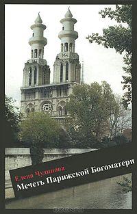 epub мечеть парижской богоматери