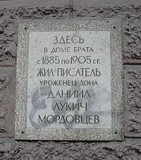 https://upload.wikimedia.org/wikipedia/ru/thumb/3/39/RND-Mordovcev_DL-Memo.jpg/200px-RND-Mordovcev_DL-Memo.jpg