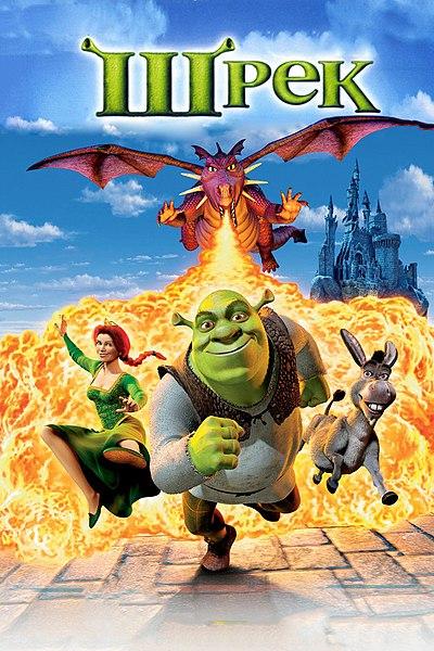 https://upload.wikimedia.org/wikipedia/ru/thumb/3/39/Shrek.jpg/400px-Shrek.jpg