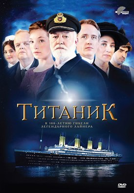 Titanic 2012 tv series.jpg