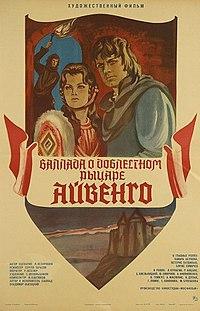 «Баллада О Доблестном Рыцаре Айвенго Смотреть Фильм» — 1994