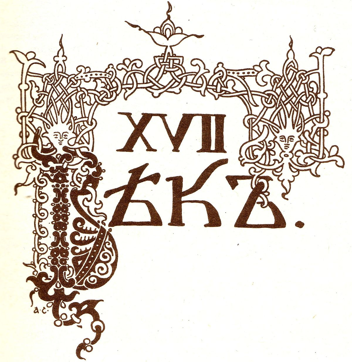 1620 год какой век подарок для коллекционера монет