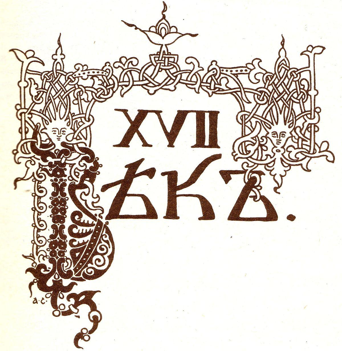 XVII век — Википедия