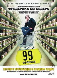 Кино: американское и не только - Страница 40 200px-99_francs_rus_poster