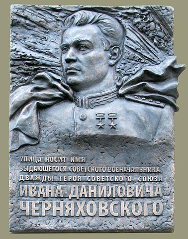 Мемориальная доска на улице Черняховского в Смоленске