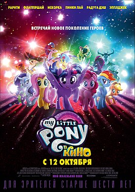 MLP Movie Promotional Poster.jpg