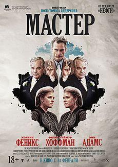Фильм мастер и маргарита с анной ковальчук смотреть онлайн - 55471