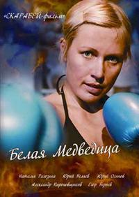 Белая медведица (2008) - смотреть онлайн бесплатно.