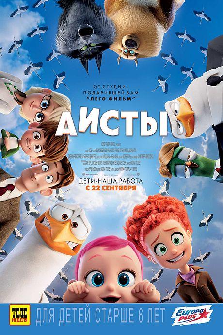 Фильм Аисты 2016 смотреть онлайн бесплатно в хорошем