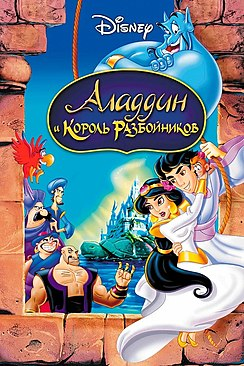 Aladdin and the king of thieves.jpg