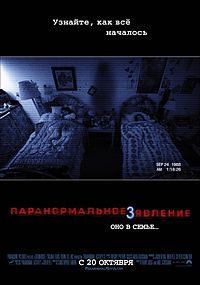 Paranormal Activity 3 poster.jpg