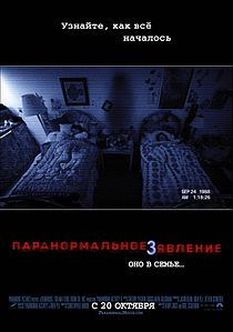 Дом с паранормальными явлениями (2013) » kinogo. By.