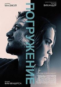 Кино: американское и не только - Страница 24 213px-Submergence