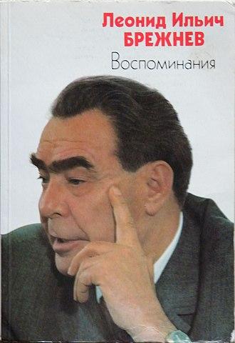 Брежнев Леонид Ильич  Википедия