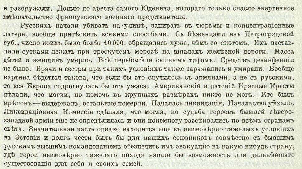 Секретный доклад контрразведки С.-З. фронта, 1920.jpg&filetimestamp=20070908165203&