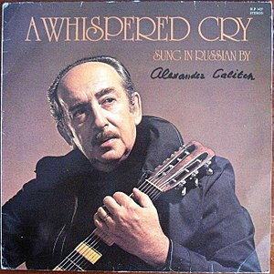 А. Галич на обложке пластинки A Whispered Cry («Крик шёпотом»). Норвегия, Осло, 1975