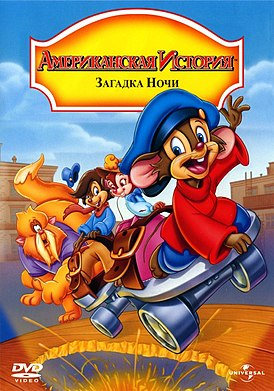 An American Tail The Mystery of The Night Monster poster.jpg