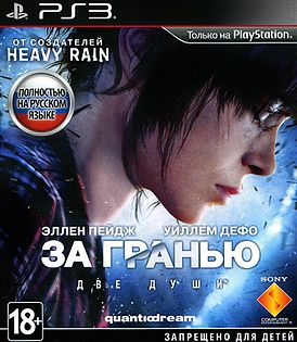 Beyond Two Souls cover.jpg