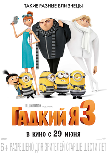 Despicable Me 3 Poster.png