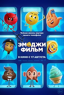 The Emoji Movie.jpg
