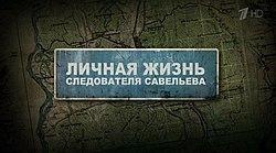 Личная жизнь следователя Савельева.jpg