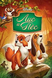 картинки лис и пес
