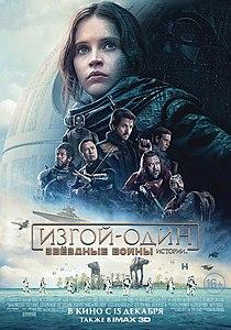 გარიყული: ვარსკვლავური ომების ისტორია 8 / Rogue One: A Star Wars Story  / Изгой-Один. Звёздные Войны: Истории