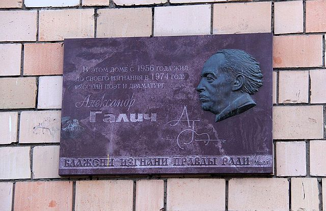 Мемориальная доска на доме, в котором 18 лет жил Александр Галич.