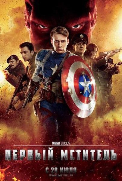 Файл:CaptainAmerica.jpg