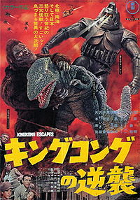 http://upload.wikimedia.org/wikipedia/ru/thumb/4/44/King_Kong_Escapes_1967.jpg/200px-King_Kong_Escapes_1967.jpg