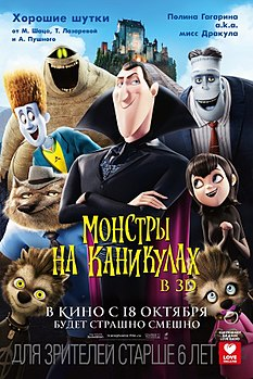 Мультфильм монстры на каникулах 1