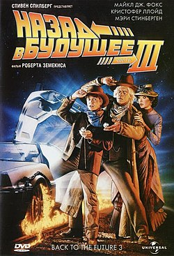 Back-to-the-Future-Part-III-Rus-DVD.jpg