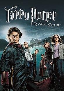 Гарри Поттер и Кубок огня (фильм) — Википедия руперт гринт