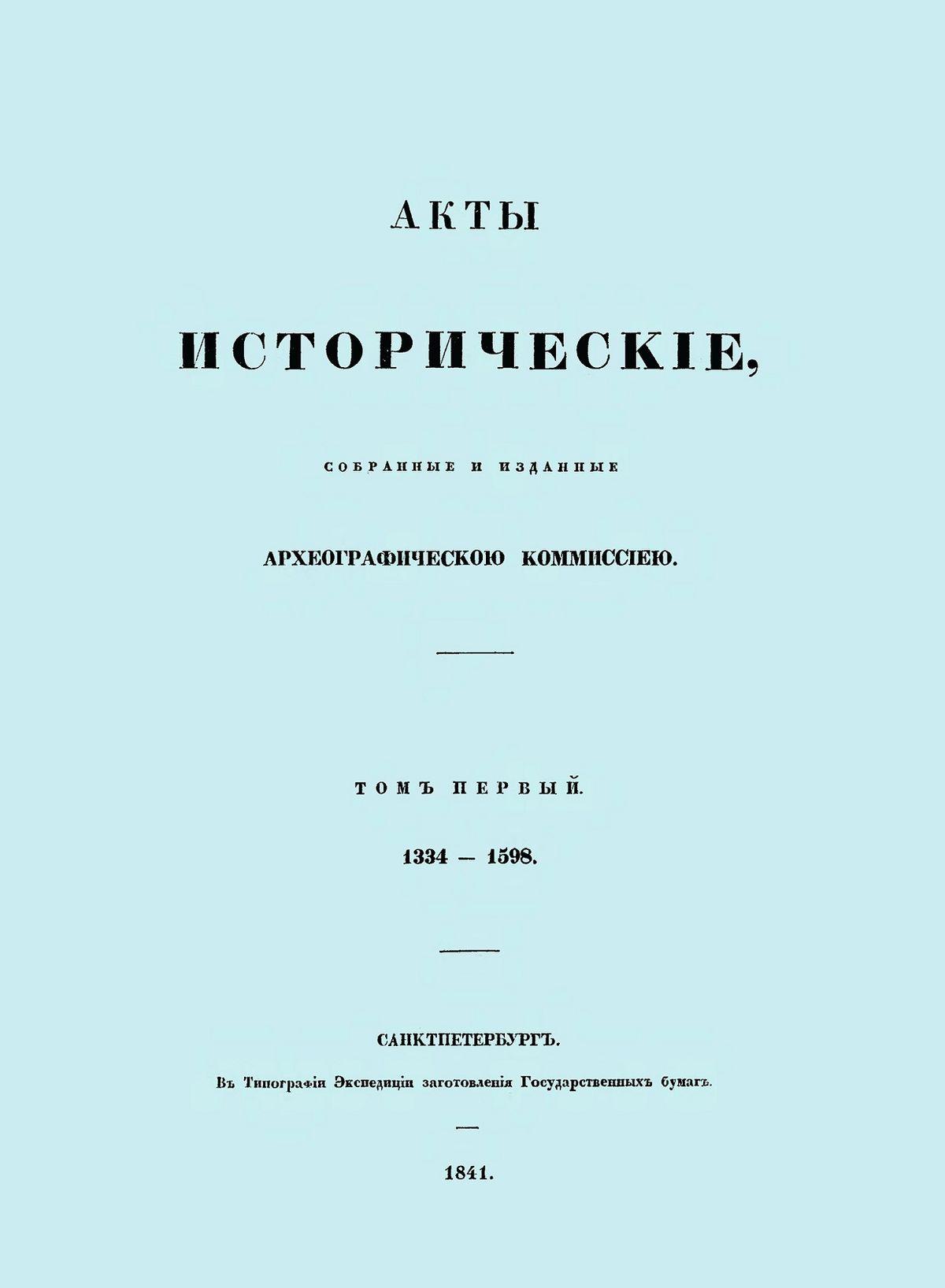 epub Акты, относящиеся к истории Южной и Западной России, собранные и изданные Археографической комиссией. Том 7