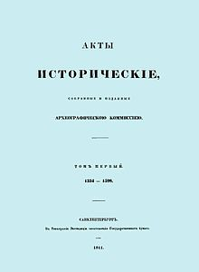 Читать Акты, относящиеся к истории Южной и Западной России, собранные и изданные Археографической комиссией. Том 7