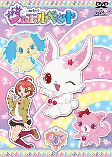 Jewelpet DVD1.jpg