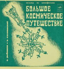 Сахаров Игорь Евгеньевич  Википедия